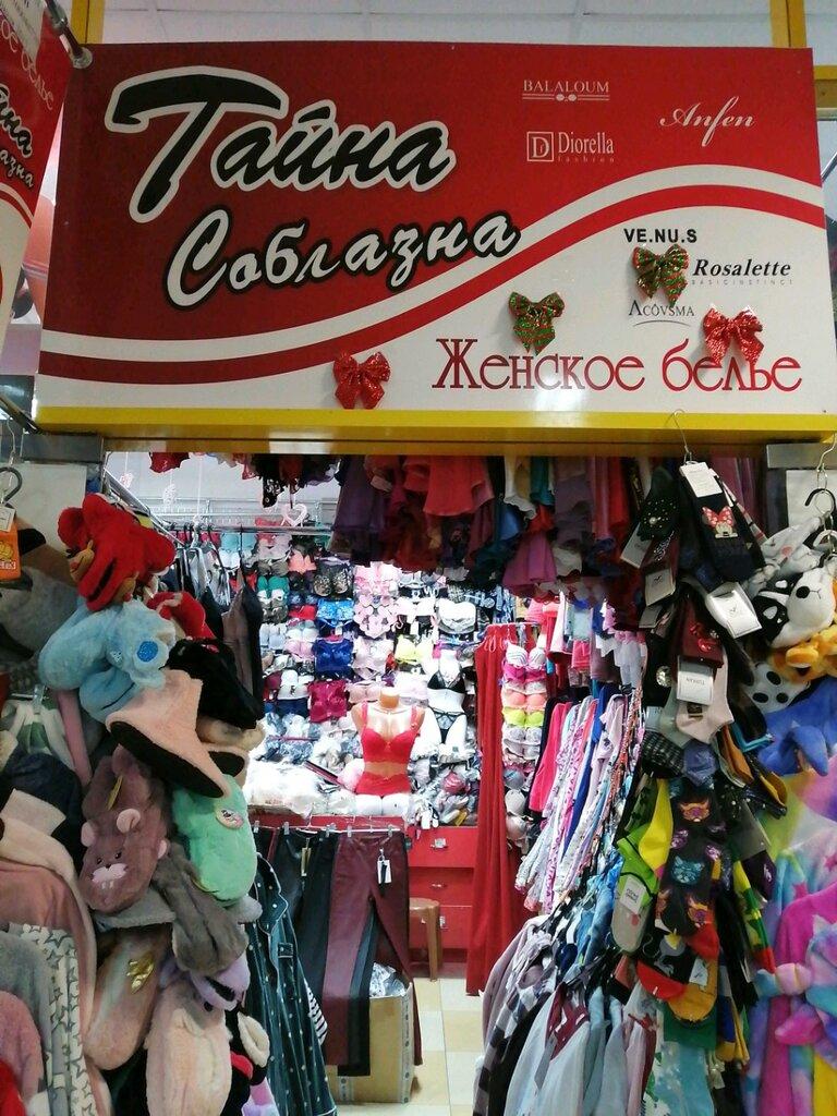 Магазины женского белья в белгороде мама надела на сына женское белье