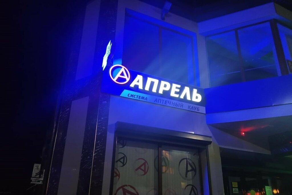 аптека — Апрель — Алагир, фото №2