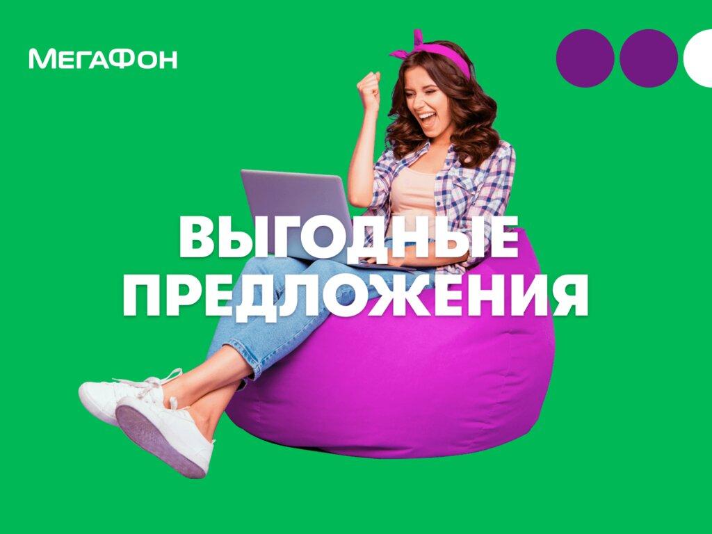 оператор сотовой связи — МегаФон — Москва, фото №1