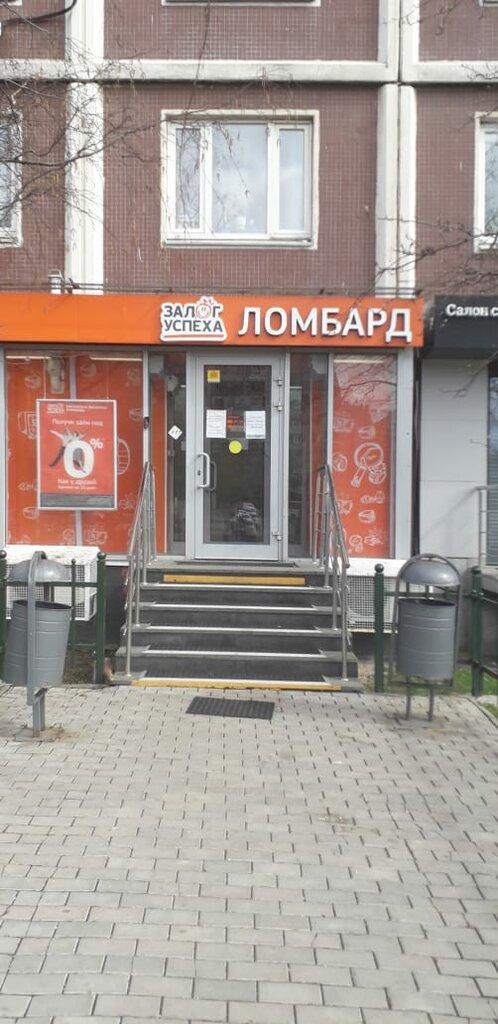 Ломбард залог успеха вакансии москва nissan автосалоны москвы