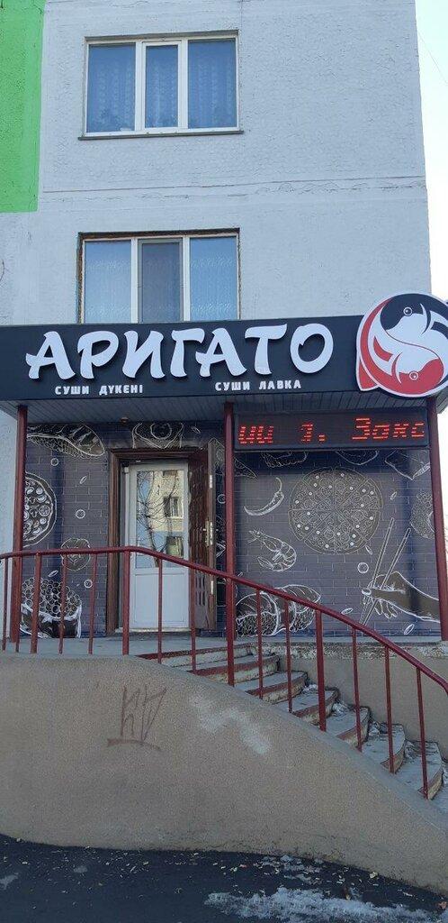 кафе — Аригато — Петропавловск, фото №1
