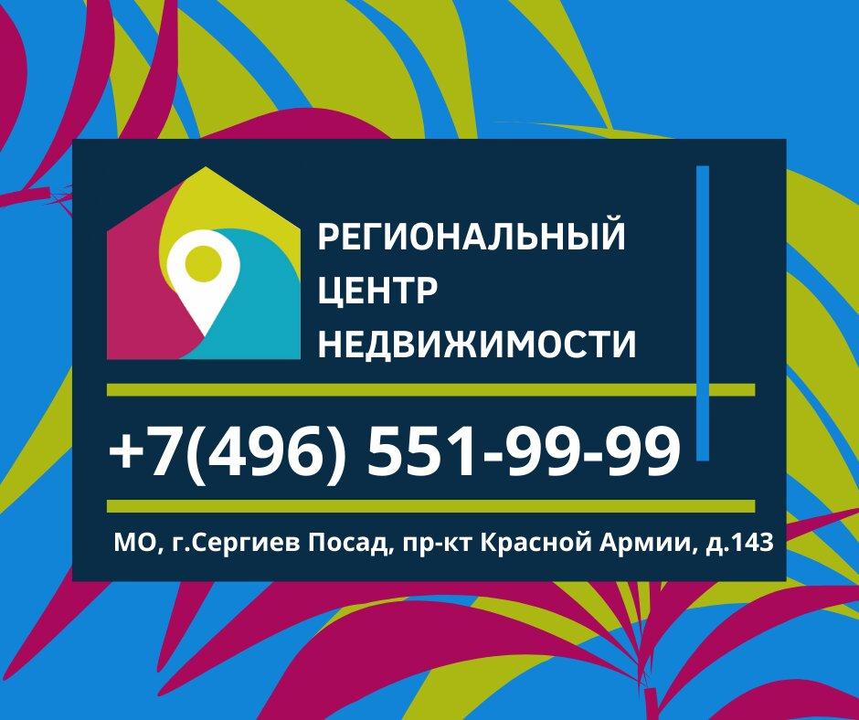агентство недвижимости — Региональный центр Недвижимости — Сергиев Посад, фото №1
