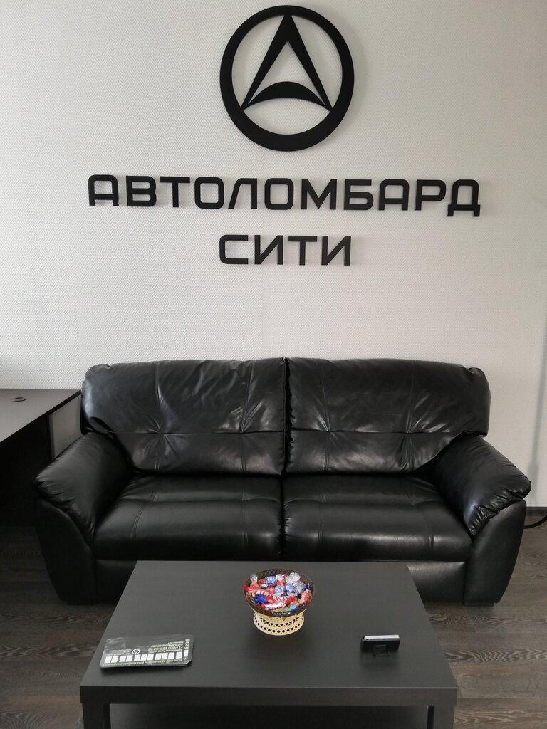 автоломбард — Автоломбард-Сити — Москва, фото №2