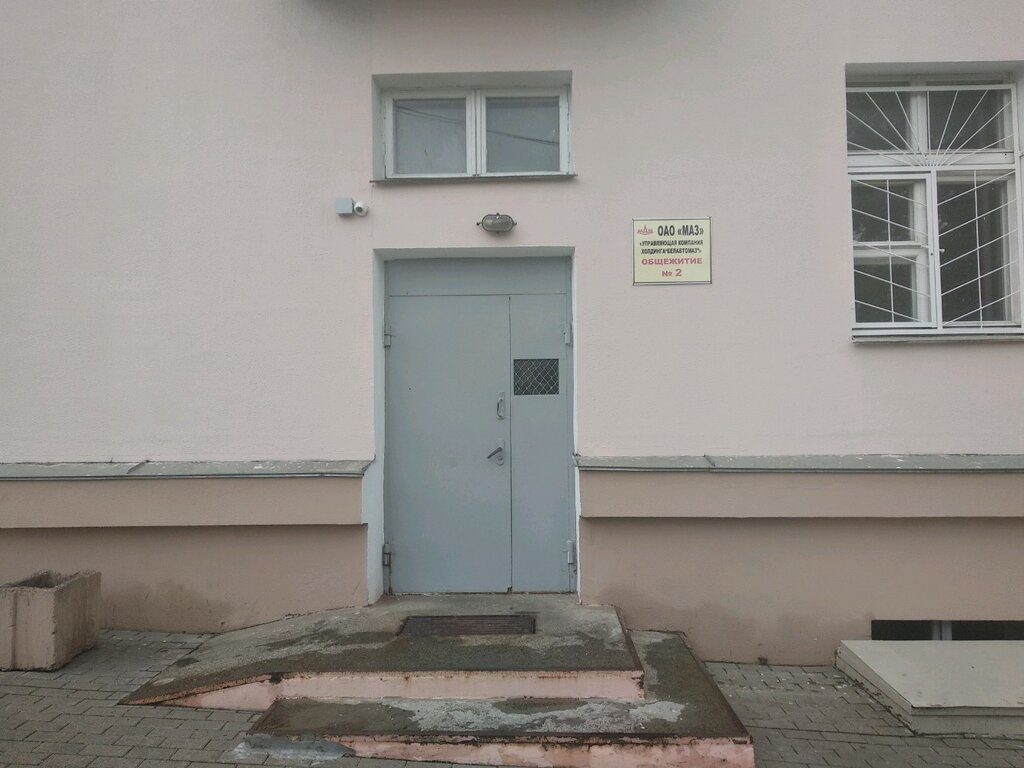 общежитие — Минский автомобильный завод Общежитие № 2 — Минск, фото №2