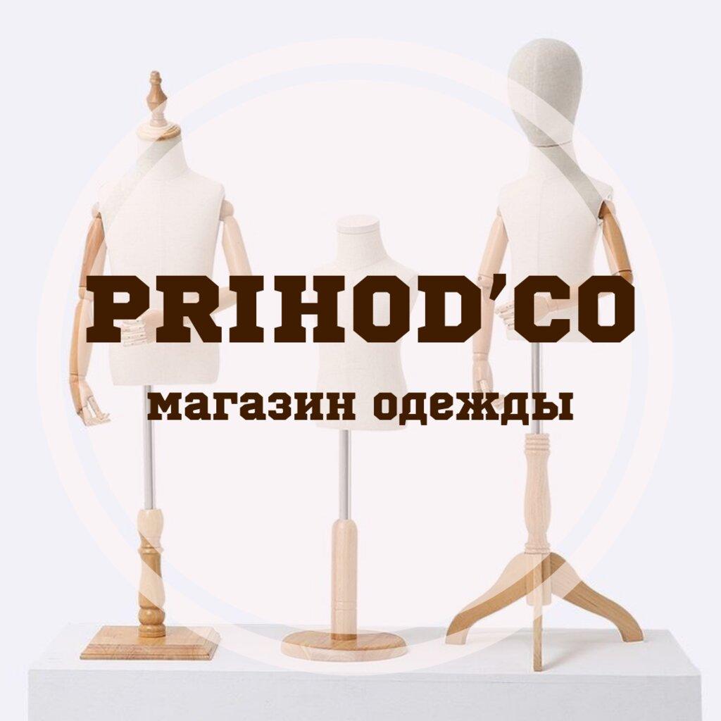 магазин одежды — PrihodCO — Ярославль, фото №1