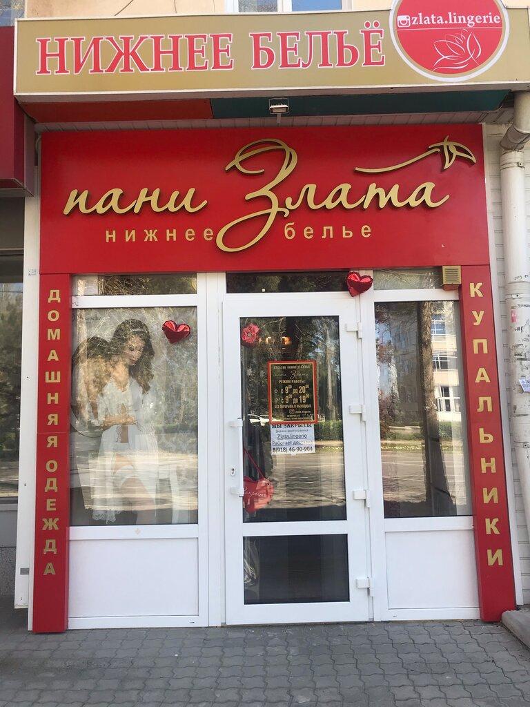 магазин женского белья в анапе