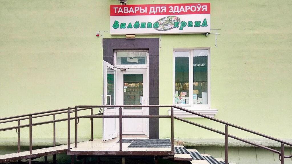 аптека — Зеленая аптека — Слуцк, фото №1