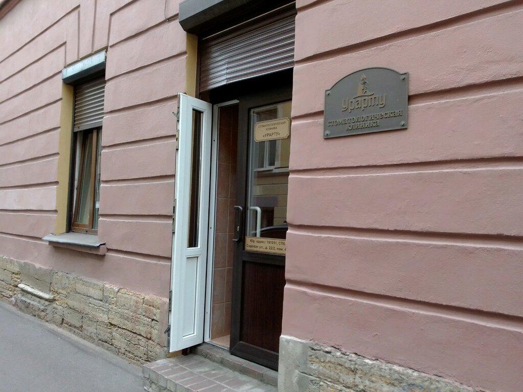 стоматологическая клиника — Урарту — Санкт-Петербург, фото №1