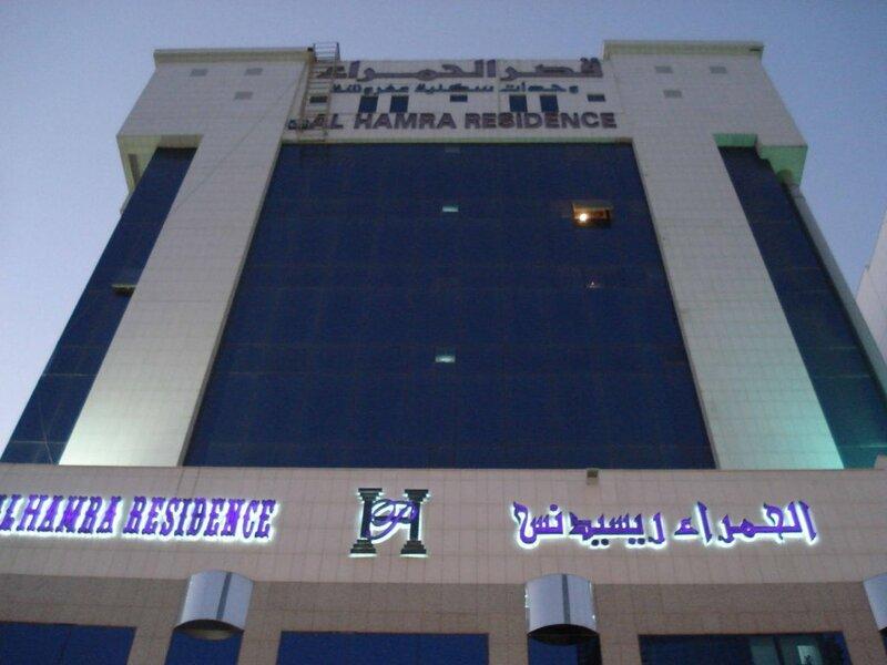 Residence Al Hamra Apartments