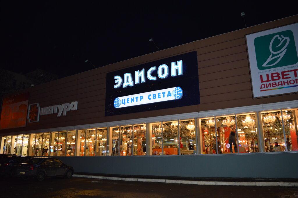 Магазин Эдисон Ярославль