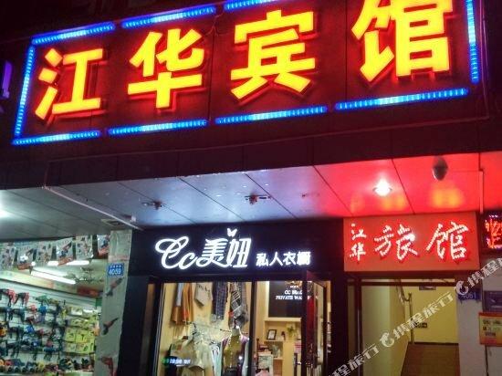 Meijia Yayuan Inn
