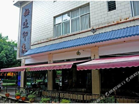Jibian Impression Hotel