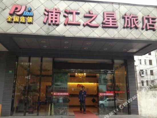Pujiang Star Inn