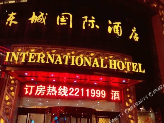 Dongcheng International Hotel