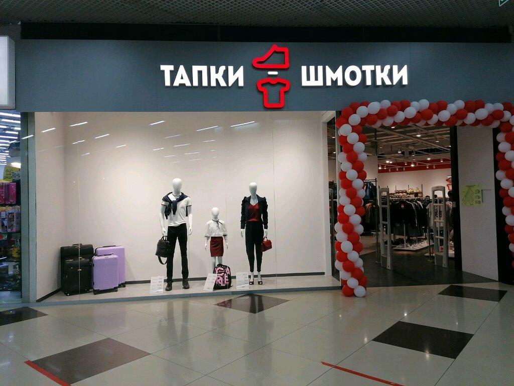 Тапки Шмотки Магазин Новосибирск Каталог Официальный Сайт