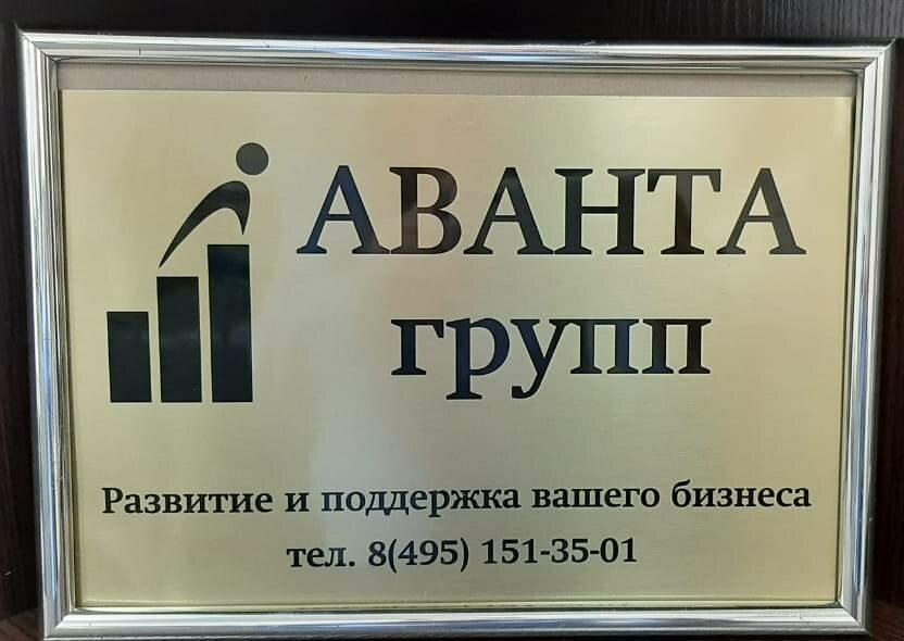 юридические услуги — Аванта Групп — Москва, фото №1