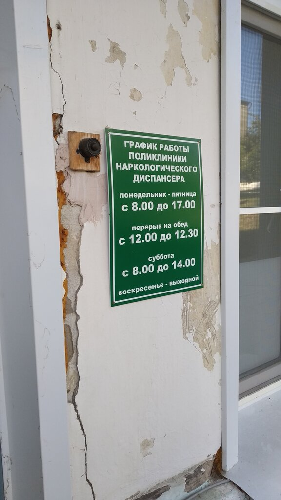Димитровград наркологии запой упи