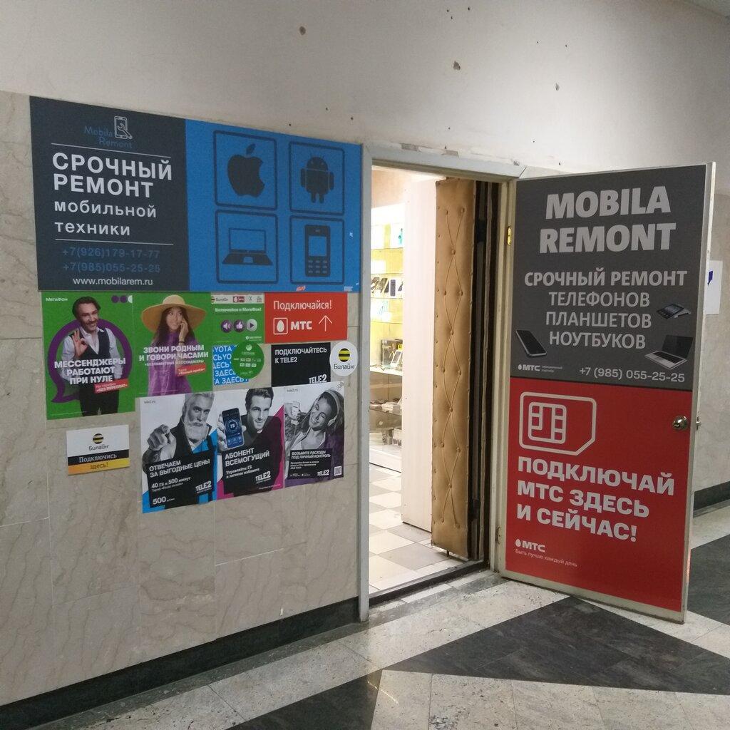ремонт телефонов — Сервисный центр - Store-sp.ru — Сергиев Посад, фото №1