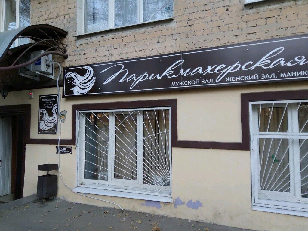 beauty salon — Parikhmakherskaya — Saratov, photo 2