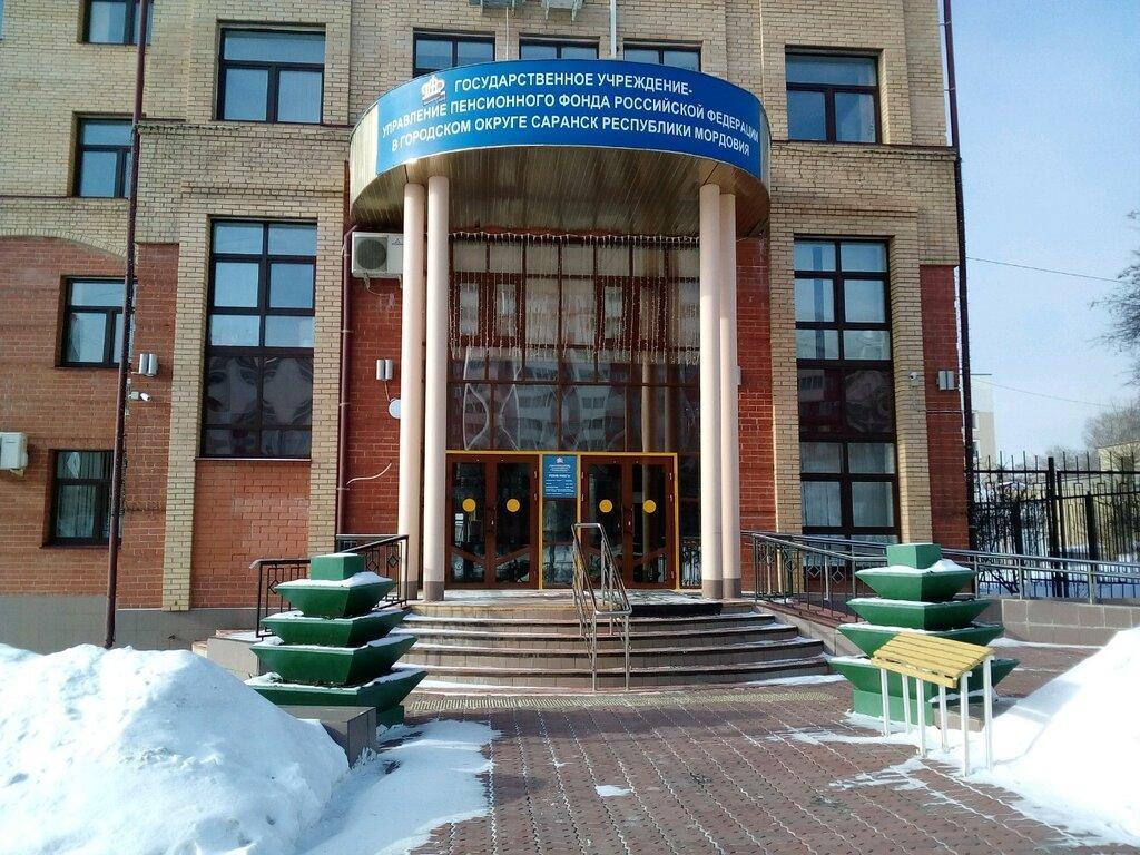 Пенсионный фонд личный кабинет мордовии размер минимальной пенсии в московской области в 2021 году для неработающих пенсионеров