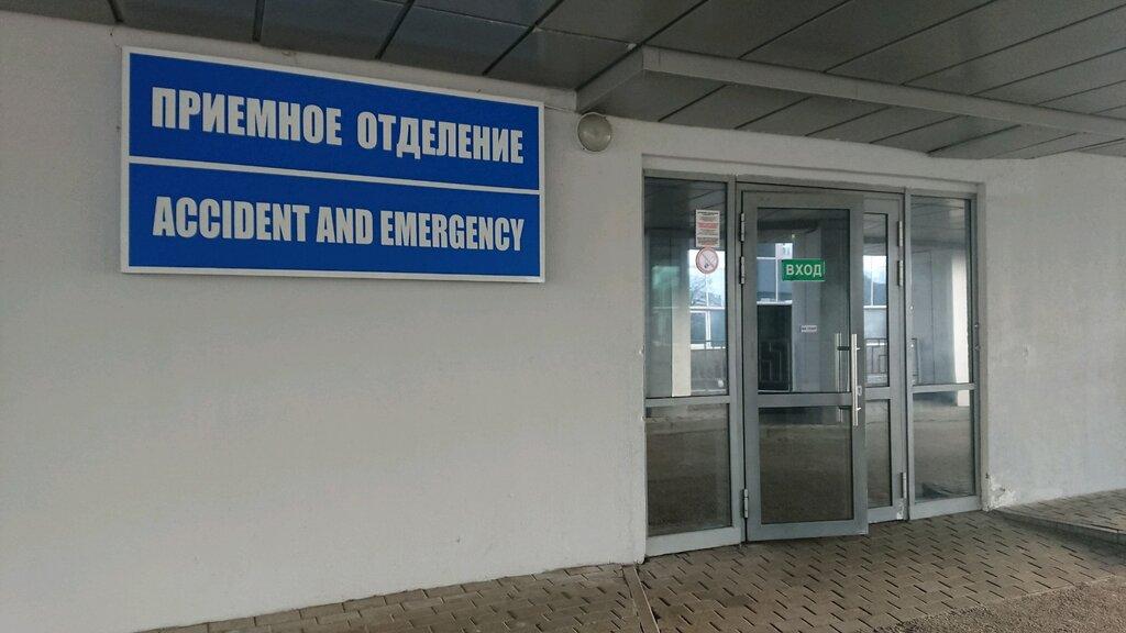 больница для взрослых — Приёмное отделение экстренной госпитализации — Минск, фото №1