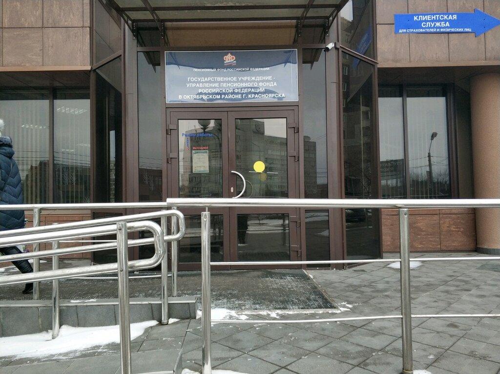 Пенсионный фонд личный кабинет красноярск октябрьский район пенсионный фонд сафмар личный кабинет как