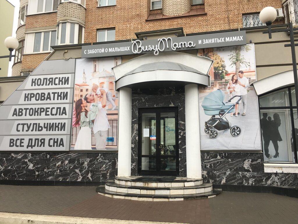 детский магазин — Busy Mama — Самара, фото №1