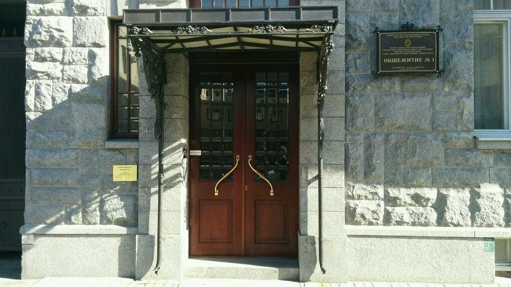 общежитие — Санкт-Петербургский горный университет, Общежитие № 1 — Санкт-Петербург, фото №2