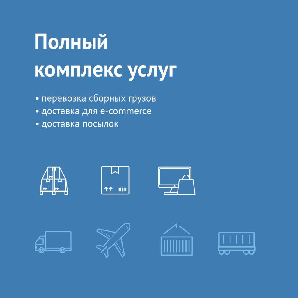 логистическая компания — Gtd — Санкт-Петербург, фото №2