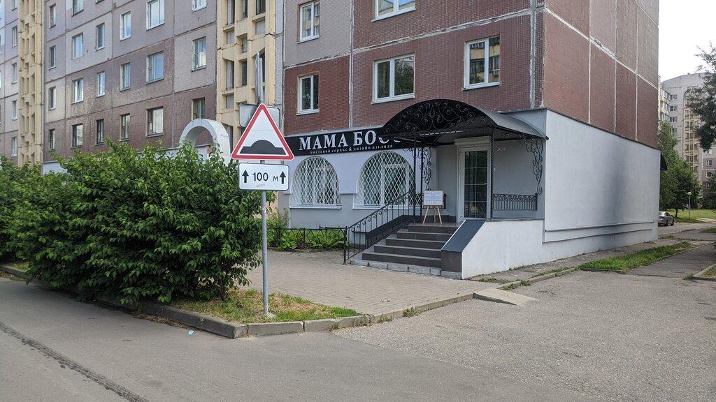 beauty salon — Mama Boss — Vitebsk, photo 1