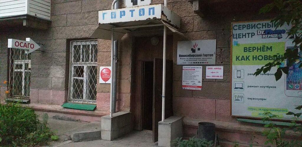 комиссионный магазин — Анод — Новосибирск, фото №2