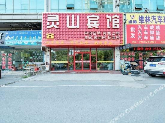 Lingshan Hotel