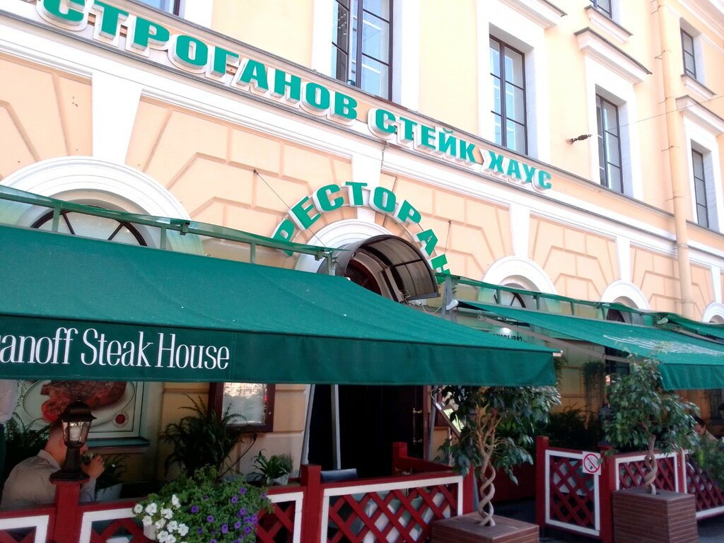 ресторан — Stroganoff Steak House — Санкт‑Петербург, фото №1
