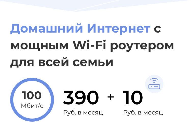интернет-провайдер — Irt24 Подключение к Домашнему Интернету, ТВ и Мобильной связи — Москва, фото №1