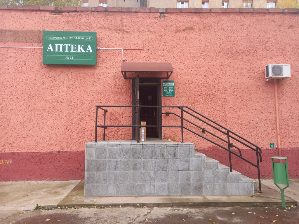 аптека — Аптека № 11 — Могилёв, фото №1