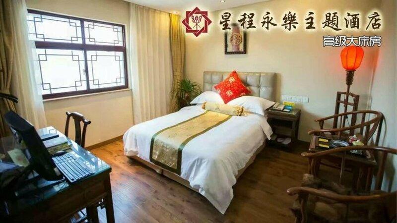 Yangzhou Xingchen Yongle Theme Hotel