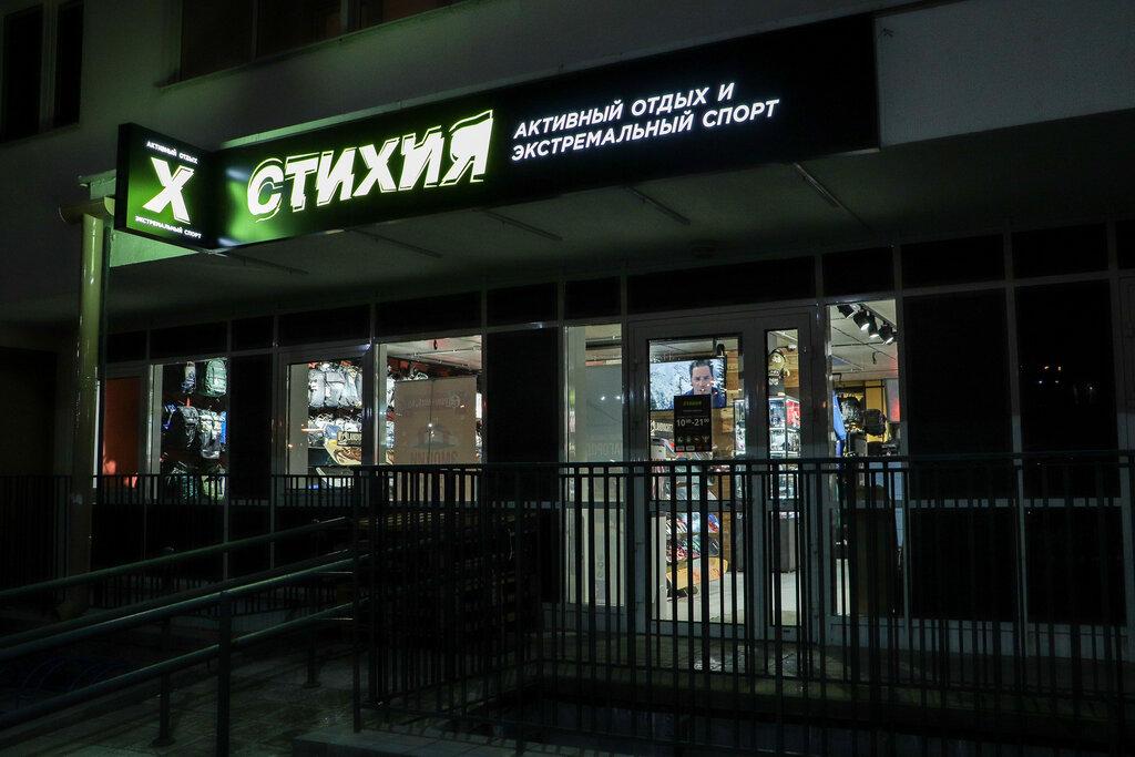 спортивный магазин — Магазин Стихия — Минск, фото №2