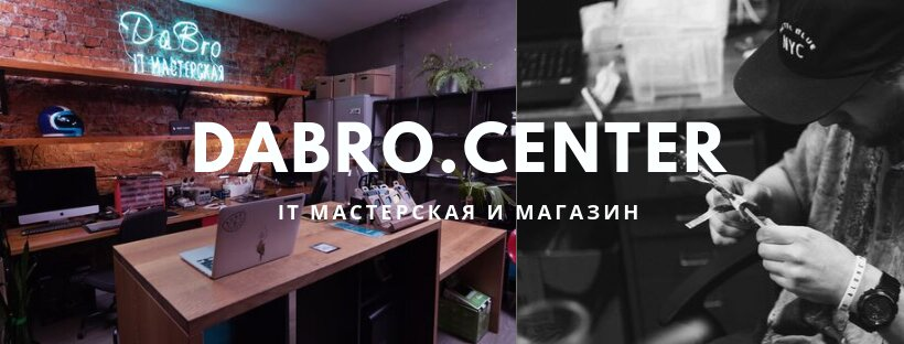ремонт телефонов — ДаBro Сервис — Москва, фото №1