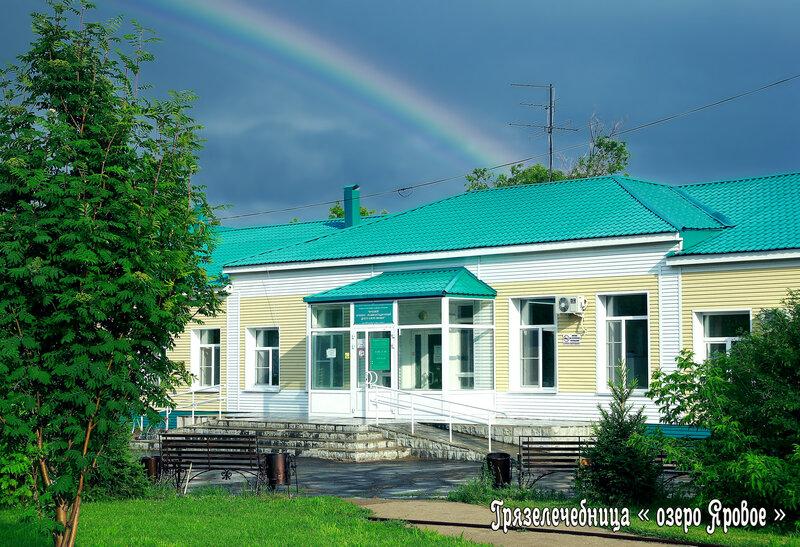 КГБУЗ Краевой лечебно-реабилитационный центр озеро Яровое