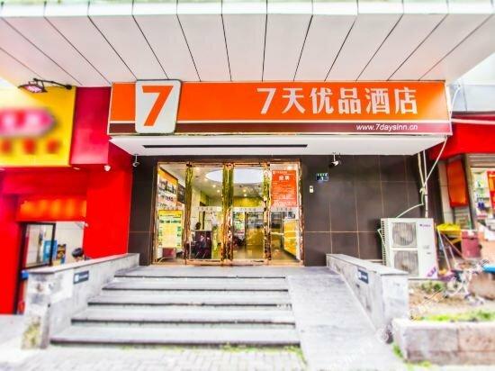 7days Inn West Lake Longxiang Metro Station