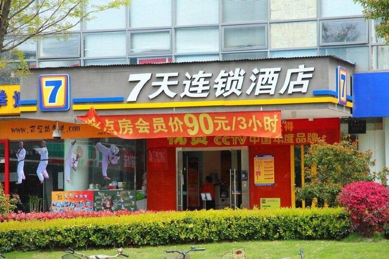 7 Days Inn Shanghai South Xizang Road Subway Station Branch