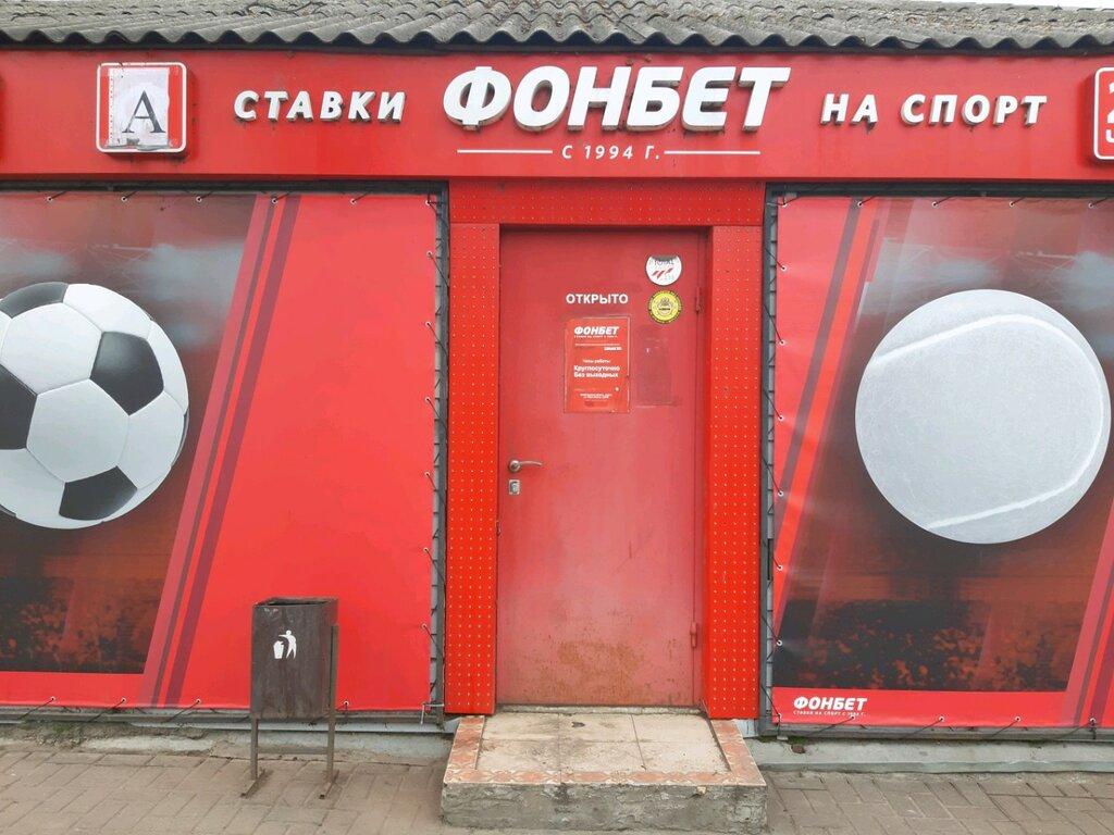 Фонбет курск работает или нет скачать фонбет на телефон бесплатно с официального сайта новую версию