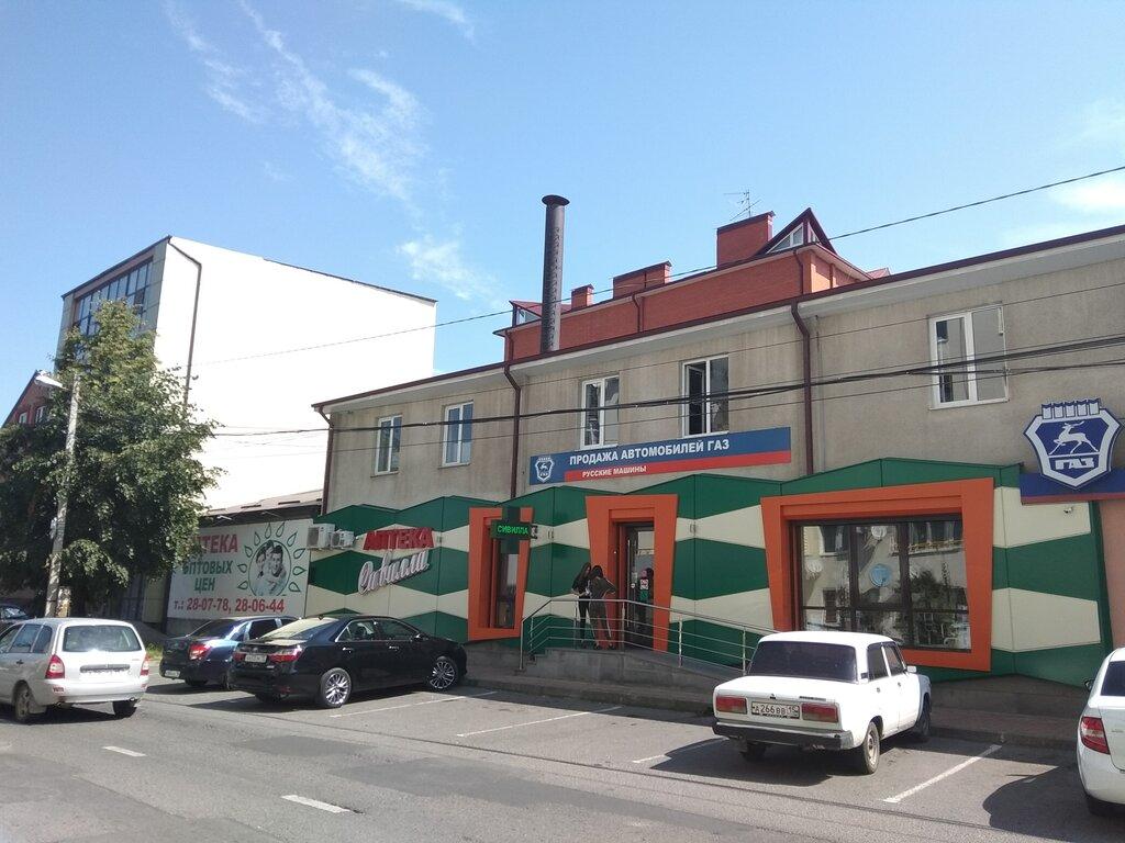 аптека — Сивилла — Владикавказ, фото №1