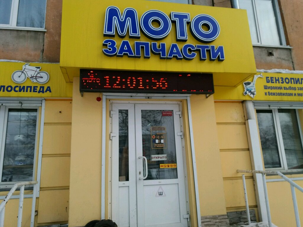 Магазин Мотозапчастей В Новокузнецке Возле Вокзала Сайт