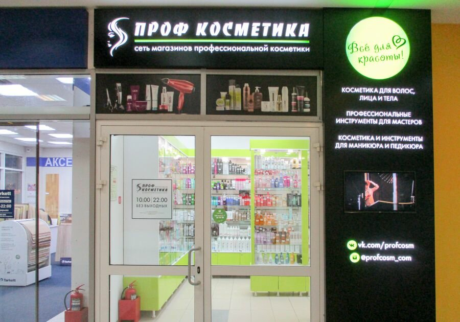 Купить профессиональную косметику в сургуте косметика из израиля где купить в москве