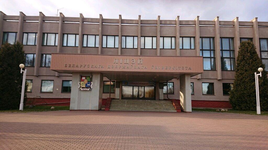 лицей — Лицей БГУ — Минск, фото №1