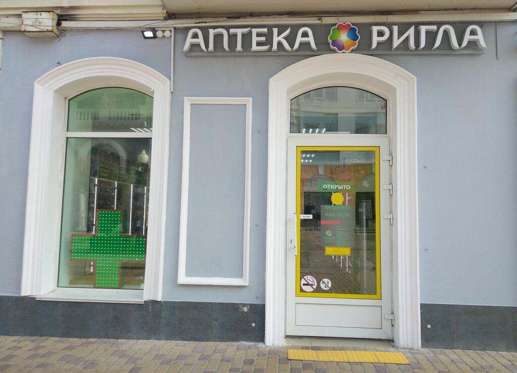 аптека — Ригла — Сімферополь, фото №1