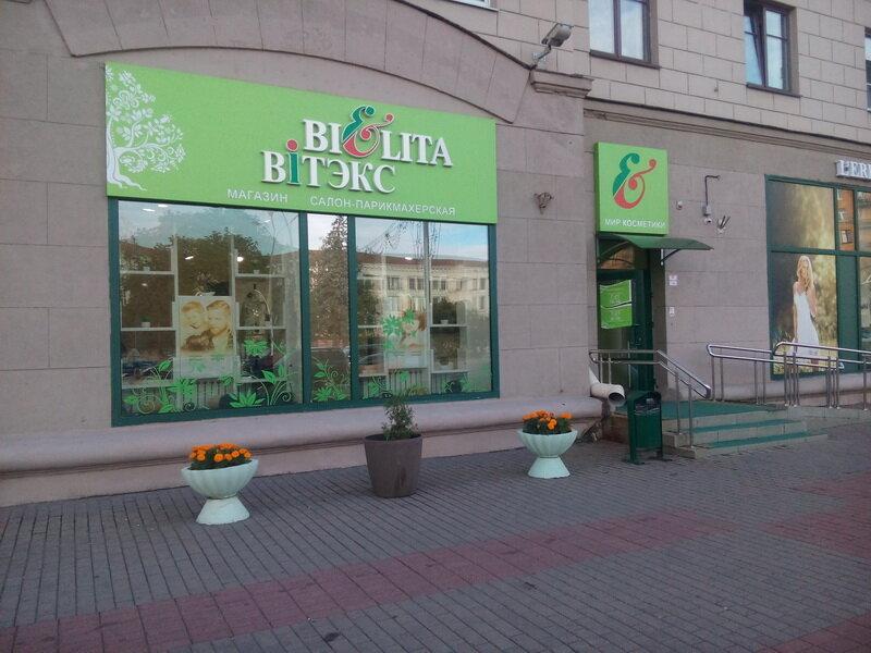 магазин парфюмерии и косметики — Белита — Минск, фото №1