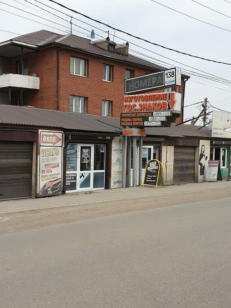 копия фотографии в иркутске