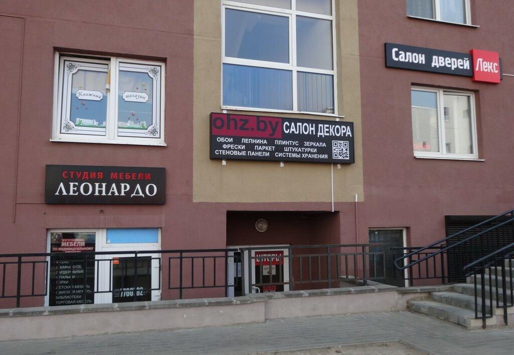 строительный магазин — Ohz.by — Минск, фото №1